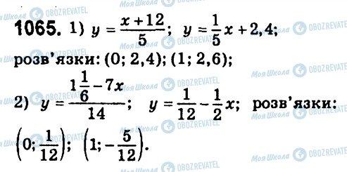 ГДЗ Алгебра 7 класс страница 1065