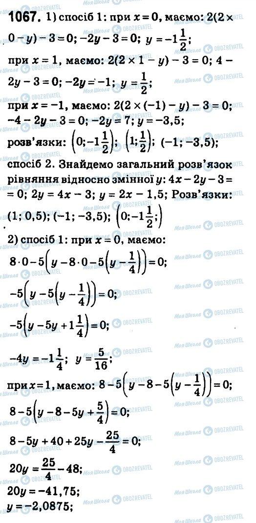 ГДЗ Алгебра 7 класс страница 1067