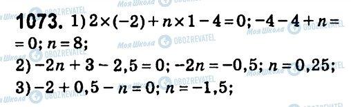 ГДЗ Алгебра 7 класс страница 1073
