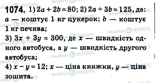 ГДЗ Алгебра 7 класс страница 1074