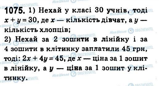 ГДЗ Алгебра 7 класс страница 1075