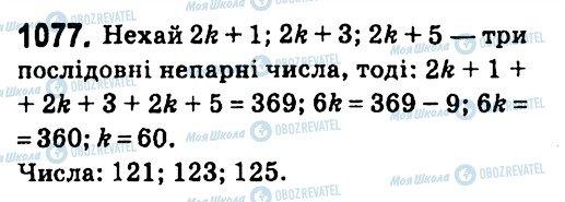 ГДЗ Алгебра 7 класс страница 1077