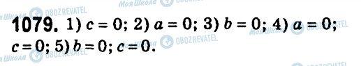 ГДЗ Алгебра 7 класс страница 1079