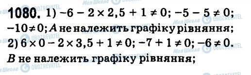 ГДЗ Алгебра 7 класс страница 1080