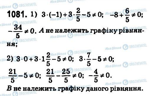 ГДЗ Алгебра 7 класс страница 1081