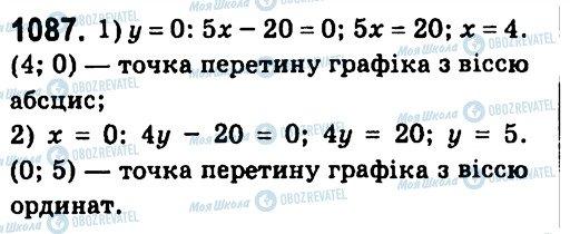 ГДЗ Алгебра 7 класс страница 1087