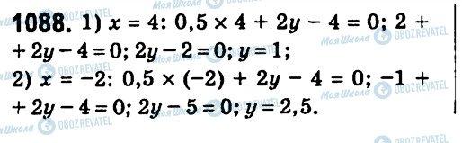 ГДЗ Алгебра 7 класс страница 1088