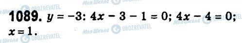 ГДЗ Алгебра 7 класс страница 1089