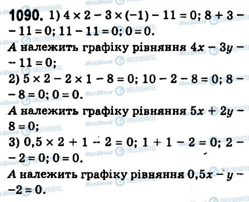ГДЗ Алгебра 7 класс страница 1090
