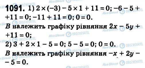ГДЗ Алгебра 7 класс страница 1091