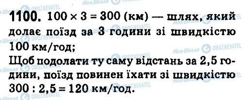 ГДЗ Алгебра 7 класс страница 1100