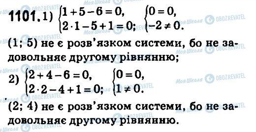 ГДЗ Алгебра 7 класс страница 1101