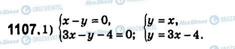 ГДЗ Алгебра 7 класс страница 1107