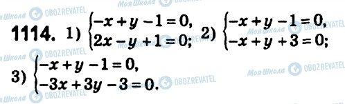 ГДЗ Алгебра 7 класс страница 1114