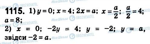 ГДЗ Алгебра 7 класс страница 1115