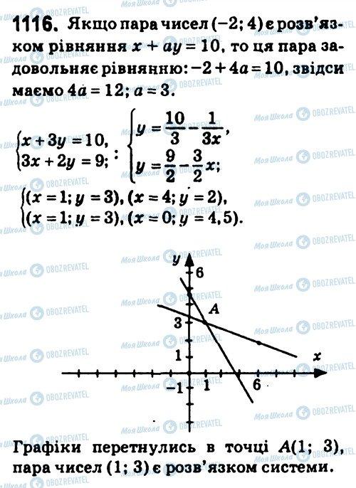 ГДЗ Алгебра 7 класс страница 1116