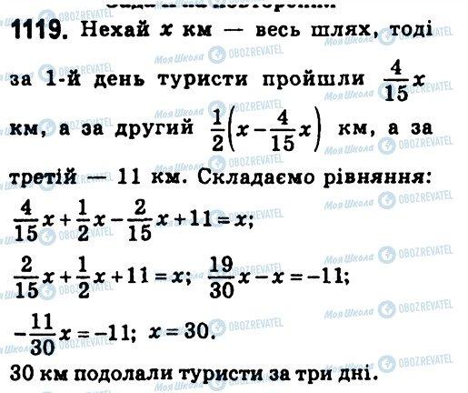 ГДЗ Алгебра 7 класс страница 1119