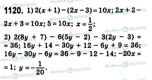 ГДЗ Алгебра 7 класс страница 1120