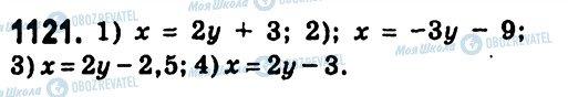ГДЗ Алгебра 7 класс страница 1121