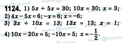 ГДЗ Алгебра 7 класс страница 1124