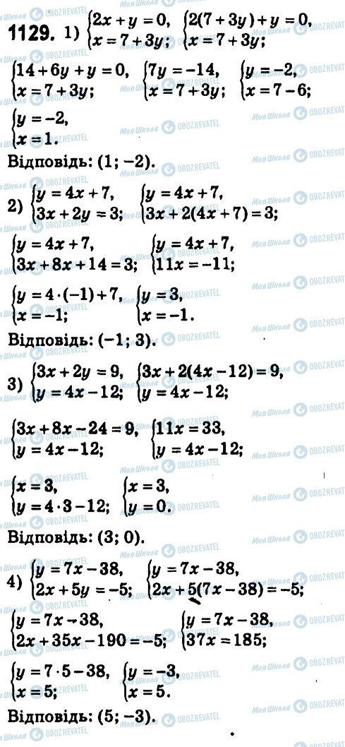 ГДЗ Алгебра 7 класс страница 1129