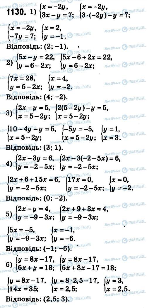 ГДЗ Алгебра 7 класс страница 1130