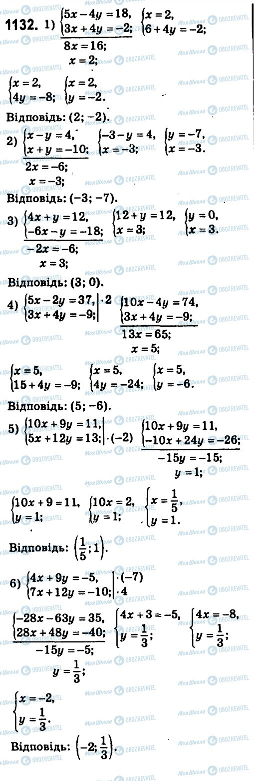 ГДЗ Алгебра 7 класс страница 1132