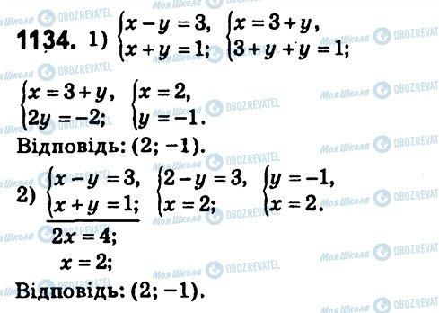 ГДЗ Алгебра 7 класс страница 1134