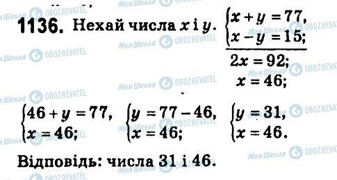 ГДЗ Алгебра 7 класс страница 1136