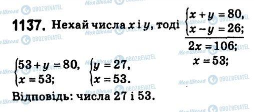 ГДЗ Алгебра 7 класс страница 1137