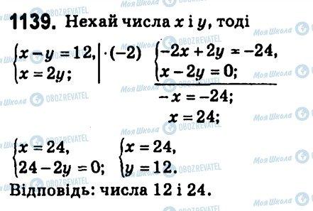 ГДЗ Алгебра 7 класс страница 1139