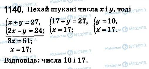 ГДЗ Алгебра 7 класс страница 1140