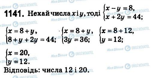 ГДЗ Алгебра 7 класс страница 1141
