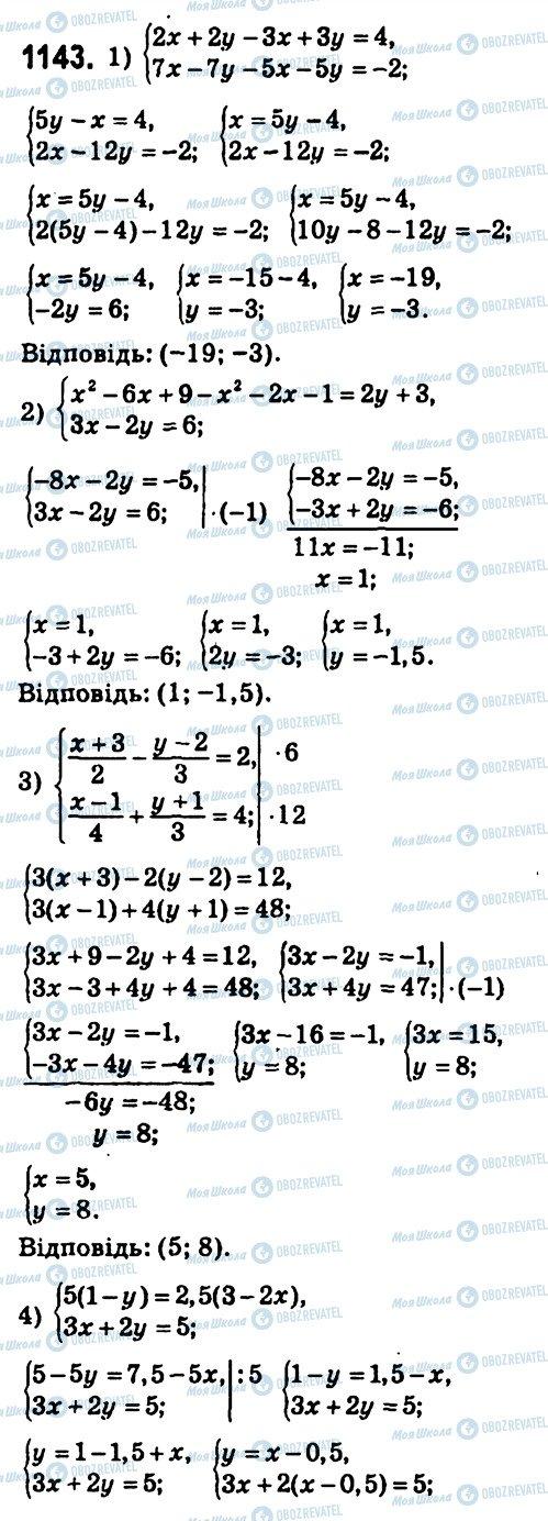 ГДЗ Алгебра 7 класс страница 1143