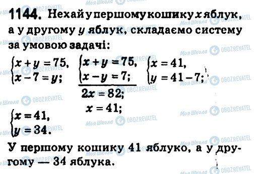 ГДЗ Алгебра 7 класс страница 1144
