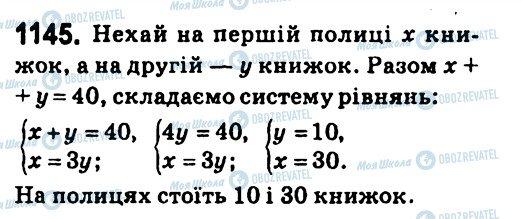 ГДЗ Алгебра 7 класс страница 1145