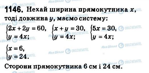 ГДЗ Алгебра 7 класс страница 1146