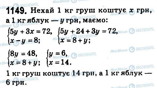 ГДЗ Алгебра 7 класс страница 1149