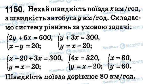 ГДЗ Алгебра 7 класс страница 1150
