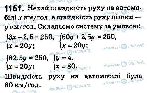 ГДЗ Алгебра 7 класс страница 1151