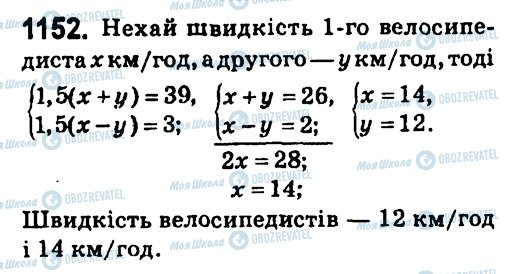 ГДЗ Алгебра 7 класс страница 1152