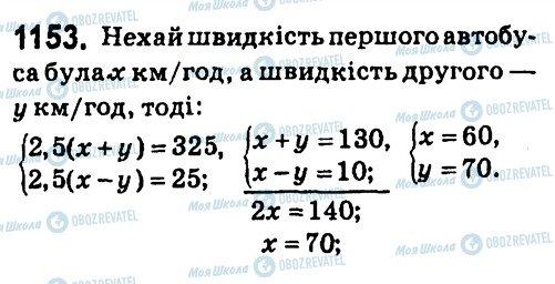 ГДЗ Алгебра 7 класс страница 1153