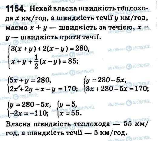 ГДЗ Алгебра 7 класс страница 1154