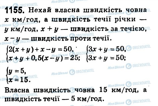 ГДЗ Алгебра 7 класс страница 1155