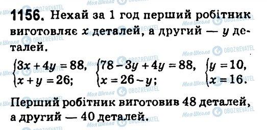 ГДЗ Алгебра 7 класс страница 1156