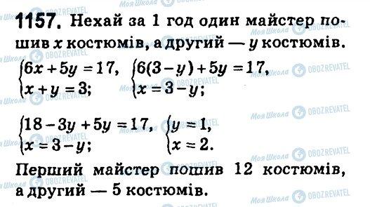 ГДЗ Алгебра 7 класс страница 1157