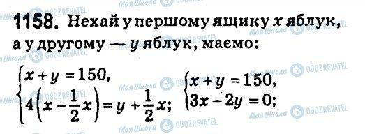 ГДЗ Алгебра 7 класс страница 1158