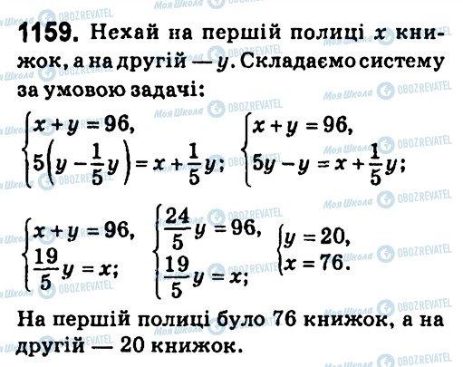ГДЗ Алгебра 7 класс страница 1159
