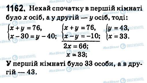 ГДЗ Алгебра 7 класс страница 1162