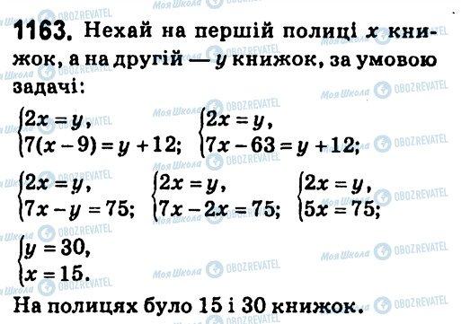 ГДЗ Алгебра 7 класс страница 1163